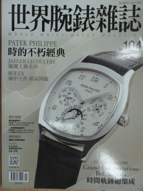 【書寶二手書T1/收藏_XAJ】世界腕錶雜誌_104期_百達翡麗時的不朽經典等