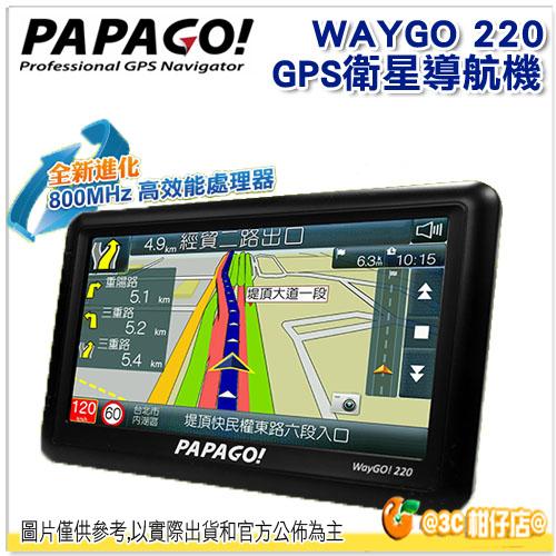 送車用點菸器一轉三 PAPAGO WAYGO 220 GPS 衛星導航機 Mstar晶片800Mhz處理器 最新導航軟體S1系統