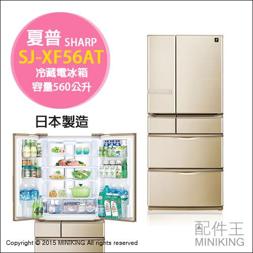 【配件王】公司貨 日本製 夏普 夏寶 SHARP SJ-XF56AT 560L 玫瑰金 左右雙開六門電冰箱