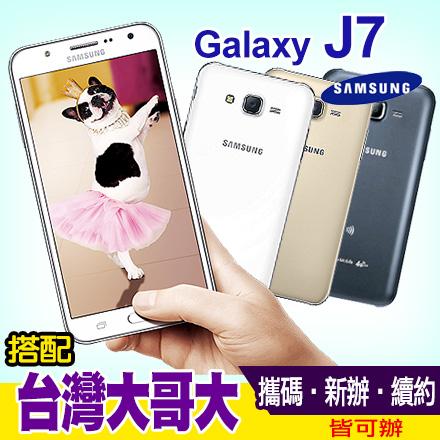 SAMSUNG GALAXY J7 搭配台灣大哥大門號專案 手機最低1元 攜碼/新辦/續約
