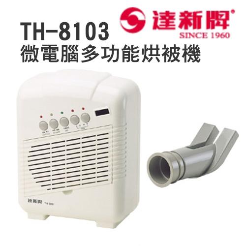 達新牌 TH-8103 多功能烘被機