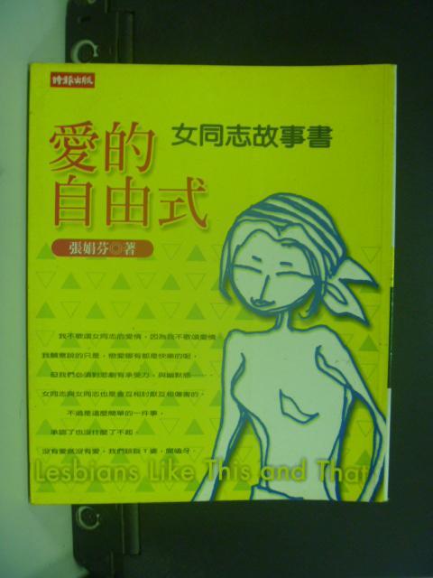 【書寶二手書T5/兩性關係_HMR】愛的自由式-女同志故事書_張娟芬