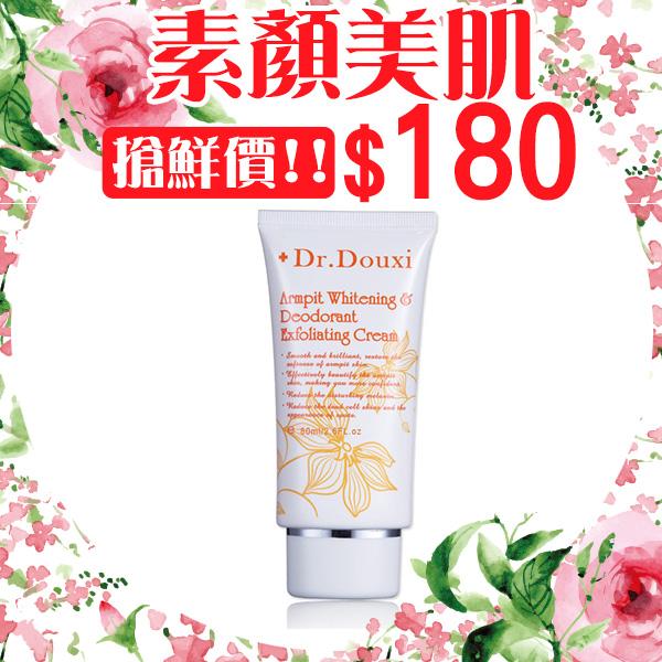 Dr.Douxi 腋下美白去味去角質霜 (70ml)【巴布百貨】