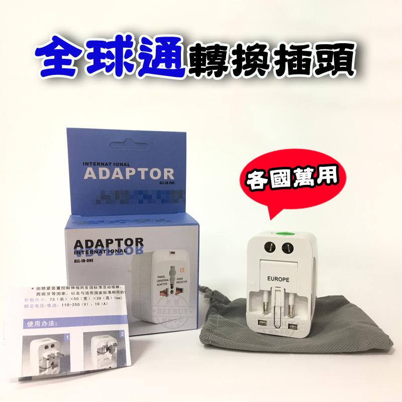 出國必備 全球通 旅行萬用轉換插頭 萬用轉接頭 平板 手機 萬國充電器 大陸 歐洲 澳洲 日本 韓國 英國 新加坡