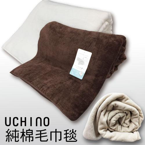 UCHINO 純棉毛巾毯 多功能毛巾被 毯子 140x200公分 100%純棉 日本內野