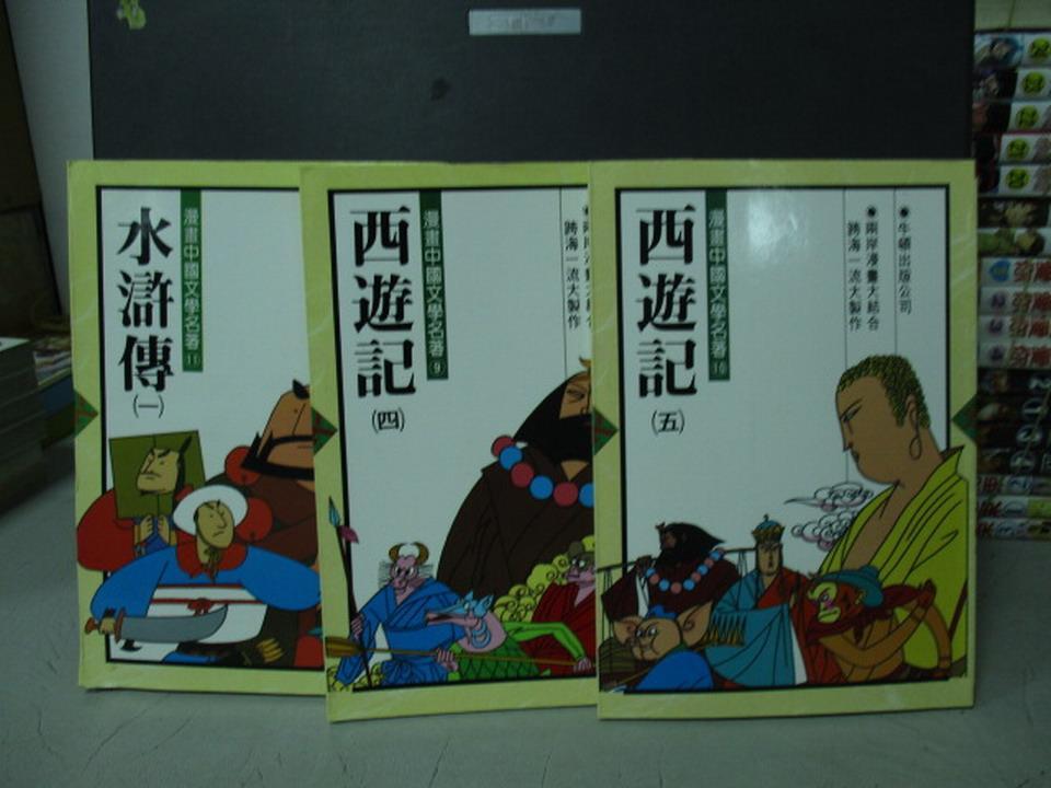 【書寶二手書T6/少年童書_KDA】漫畫中國文學名著-西遊記_1~5冊間_共3冊合售_牛頓