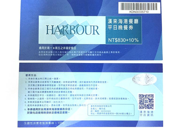 【漢來海港餐廳】平日自助晚餐券(全台通用/本商品不適用樂天折價劵以及點數加碼活動)