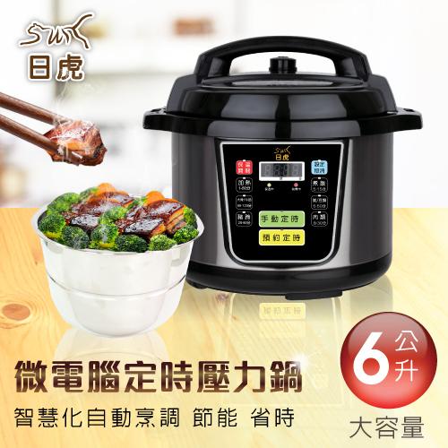 新一代 日虎 全營養原味鍋 6L / 微電腦壓力鍋6L(不銹鋼內鍋)快鍋 /萬用鍋