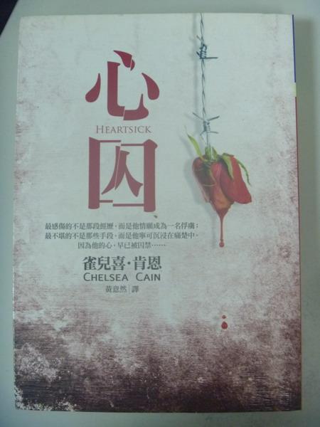 【書寶二手書T7/翻譯小說_IAO】心囚_雀兒喜.肯恩