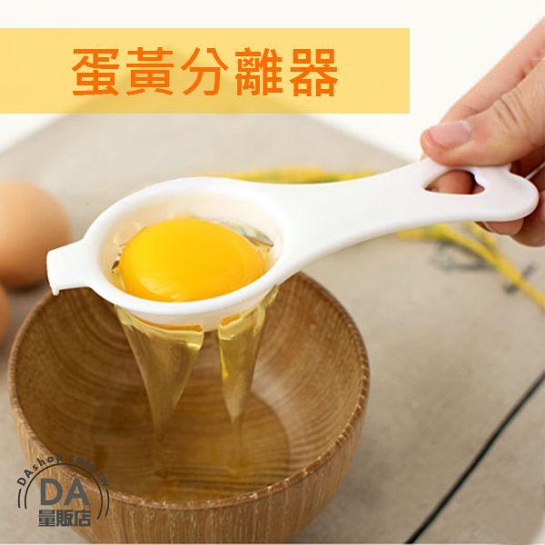 《DA量販店》蛋清分離器 蛋白 蛋黃分離器 火鍋 涮涮鍋 糕點 蛋捲 烘焙 料理(V50-0092)