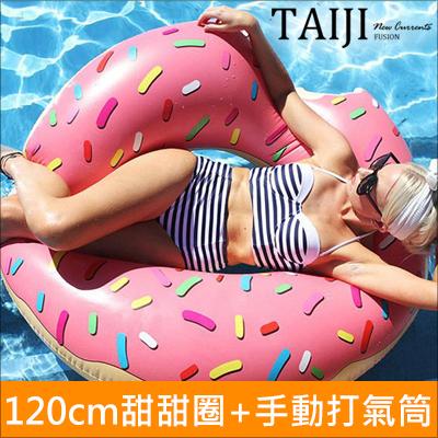 NXS120-1造型游泳圈‧120cm甜甜圈造型浮床游泳圈+手動充氣筒【NXS120-1】-TAIJI-游泳/潮物
