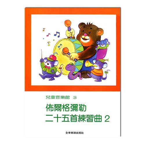 【非凡樂器】P168 佈爾格彌勒二十五首練習曲【2】--兒童音樂館3