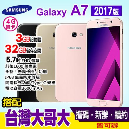 Samsung Galaxy A7 (2017) 攜碼台灣大哥大4G上網月繳$1399 手機1元