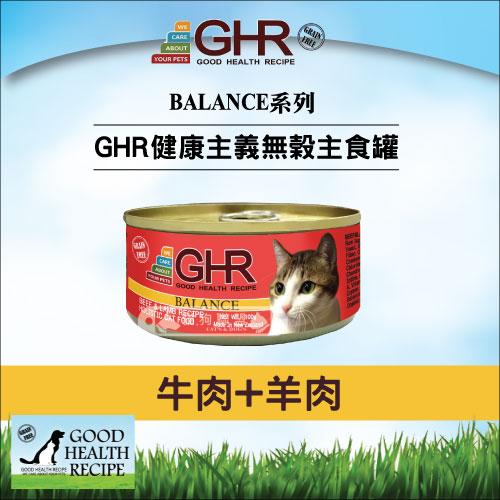 +貓狗樂園+ 健康主義GHR【貓用無榖主食罐。牛肉羊肉。100g】50元*單罐賣場
