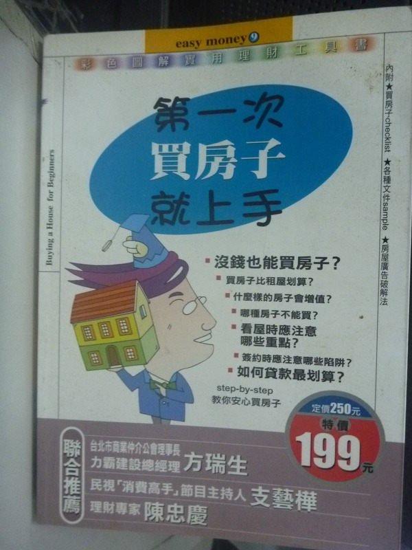 【書寶二手書T8/投資_IPK】第一次買房子就上手_易博士編輯室