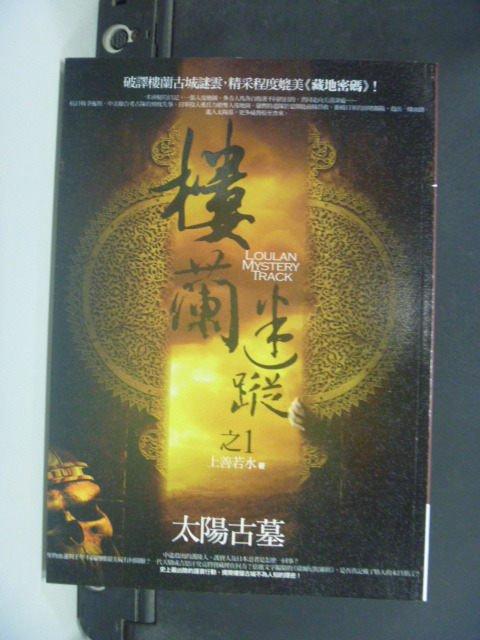 【書寶二手書T7/一般小說_GER】樓蘭迷蹤1:太陽古墓_上善若水