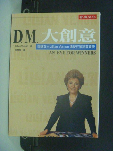 【書寶二手書T7/財經企管_JFG】D.M.大創意:郵購女王Lillian Vernon_莉莉安‧維儂著
