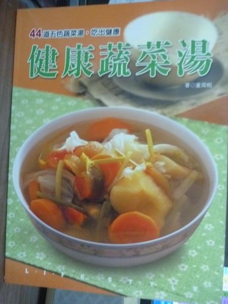【書寶二手書T4/餐飲_PFD】健康蔬菜湯_董周相