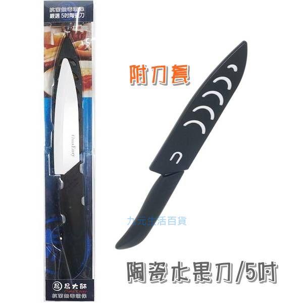 【九元生活百貨】陶瓷水果刀/5吋 陶瓷刀 菜刀 料理刀