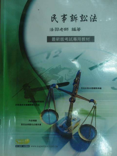 【書寶二手書T1/進修考試_YBF】最新版考試專用教材-民事訴訟法_法羽