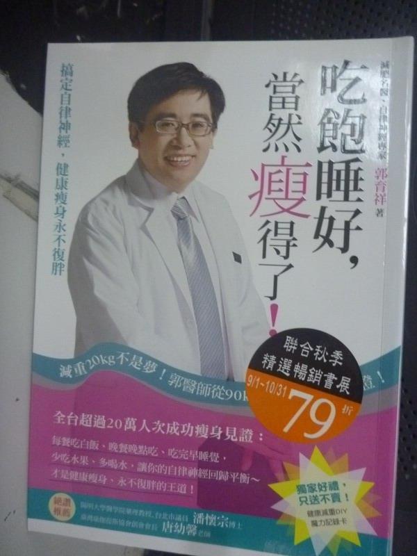 【書寶二手書T9/養生_IPU】吃飽睡好,當然瘦得了:搞定自律神經,健康瘦身_郭育祥