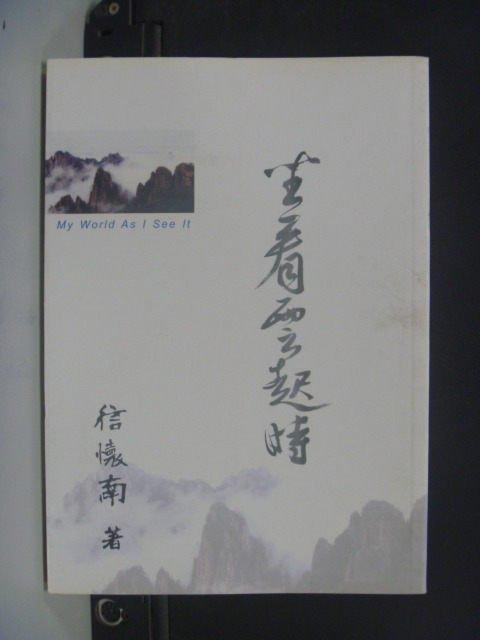 【書寶二手書T9/短篇_JGF】坐看雲起時_信懷南