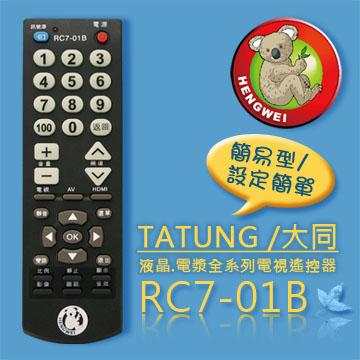 【簡易型】RC7-01B (TATUNG大同) 液晶/電漿/LED全系列電視遙控器**本單價為單支價格**