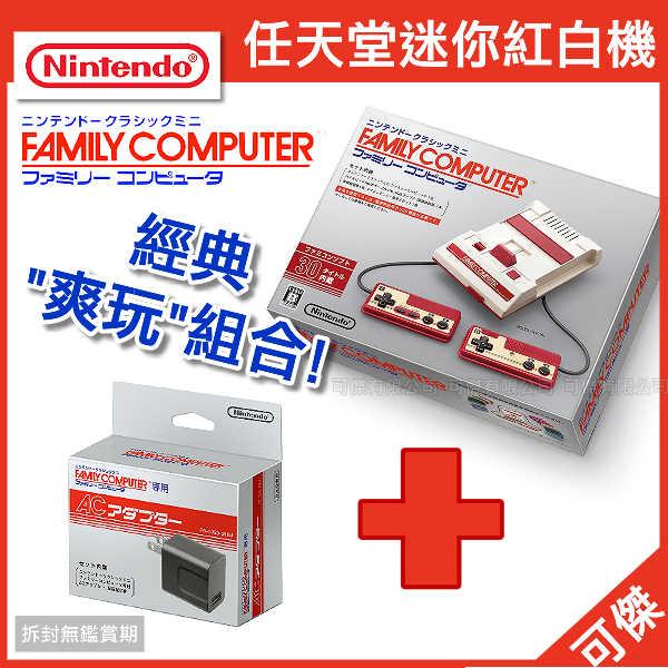 【補貨中】日本 任天堂 Nintendo 迷你紅白機+變壓器 Famicom 復刻版 (106.1.31後到貨,下面有注意事項)