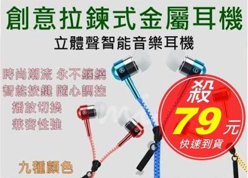 [ mina百貨 ]創意拉鍊式金屬耳機 耳塞式 立體聲 iphone htc samsung sony