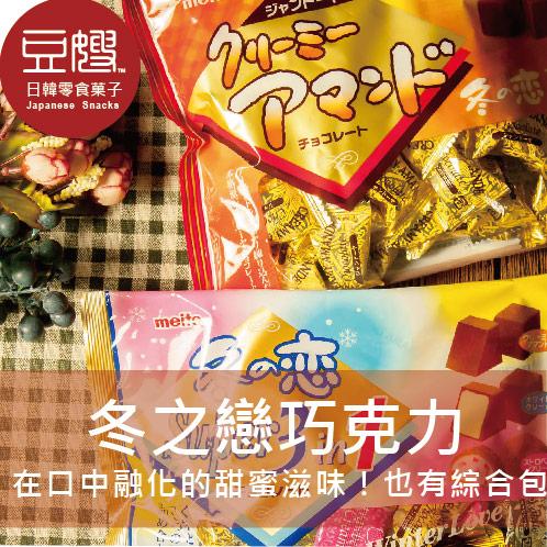 【豆嫂】日本零食 冬之戀巧克力(可可粉狀/超級3合1)