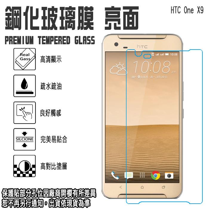 日本旭硝子玻璃 0.3mm 5.5吋 HTC ONE X9 dual sim 鋼化玻璃保護貼/螢幕/高清晰/耐刮/抗磨/順暢度高/疏水疏油/TIS購物館