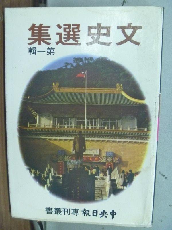【書寶二手書T2/歷史_IBT】文史選集(第一輯)_民69