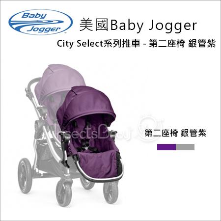 ✿蟲寶寶✿Baby Jogger 全新 City Select 推車雙人第二座椅-銀管紫 不含推車《現+預》