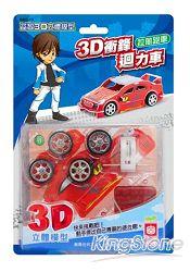 3D衝鋒迴力車《拉風跑車》