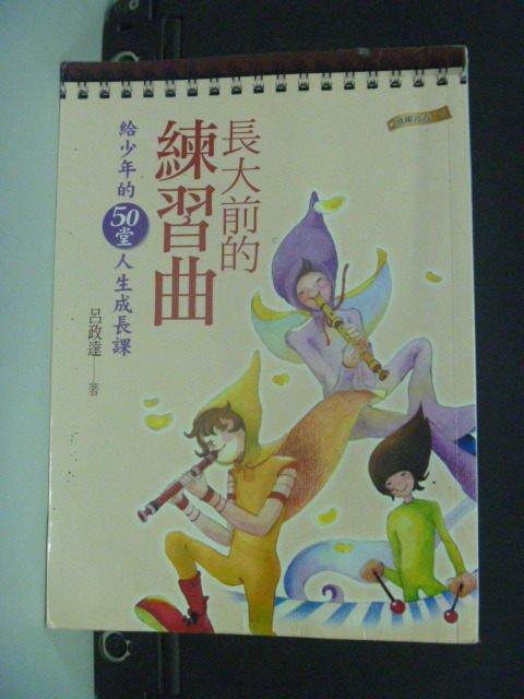 【書寶二手書T7/兒童文學_GBN】長大前的練習曲:給少年五十堂人生成長課_呂政達