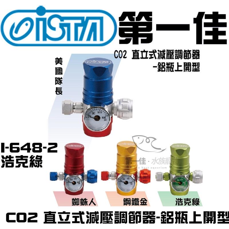 [第一佳水族寵物] 台灣伊士達ISTA【CO2 直立式減壓調節器-鋁瓶上開型 I-648-2 浩克綠】附電流指示燈 免運