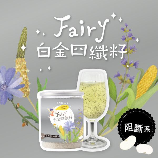 CAN+ Fairy 白金四纖籽 減醣系天然植物高纖飲 iFit推薦 (音樂影片購)