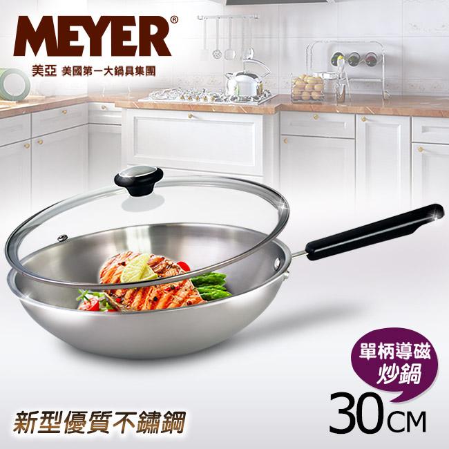 【MEYER】美國美亞優選不鏽鋼導磁單柄炒鍋30CM(有蓋)(70580)