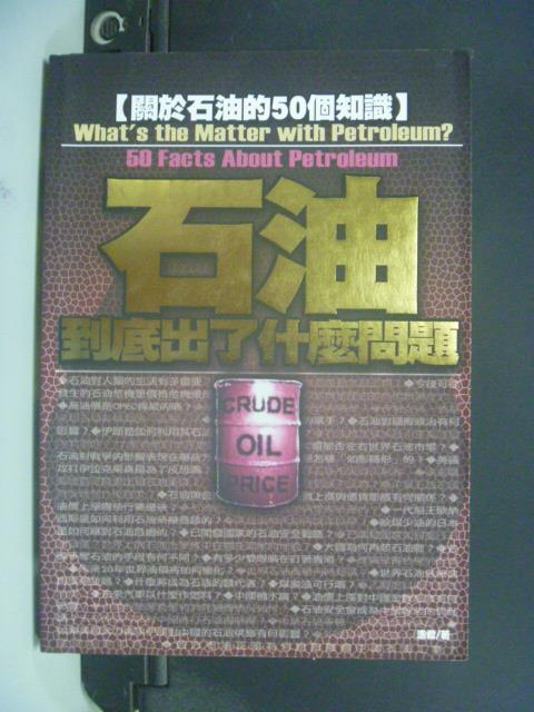 【書寶二手書T4/社會_OGC】石油到底出了什麼問題_浩君