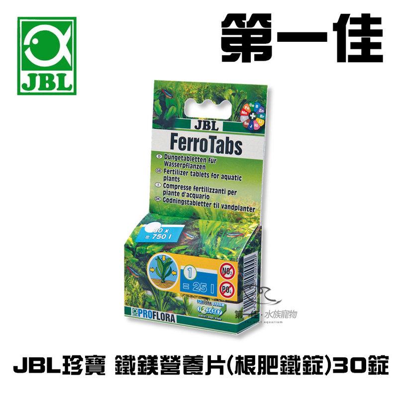 [第一佳水族寵物]德國JBL珍寶 Ferrotabs 鐵鎂營養片(根肥鐵錠) 30錠
