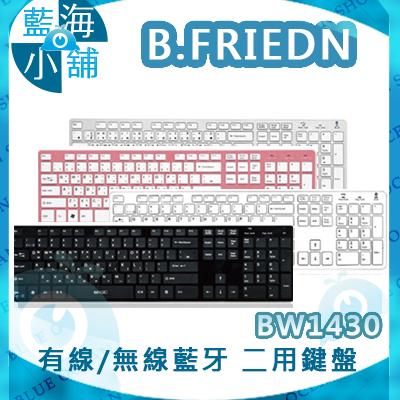 B-FRIEND 茂林 BW1430 有線+藍牙鍵盤 四色任選 ★輕鬆切換無線藍牙+有線二用鍵盤