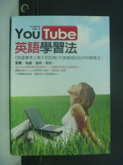 【書寶二手書T4/語言學習_NPL】YouTube英語學習法_本山勝寬, 陸蕙貽