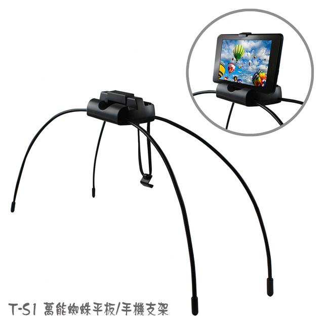T-S1 萬能蜘蛛腳懶人支架/ASUS ZenFone Selfie ZD551KL/Max ZC550KL/Go ZC500TG/TV ZB551KL/ZenFone 2 ZE551ML/Laser ZE500KL/ZE550KL/Zoom ZX551ML/LG Nexus 5X/G4C/V10/G3/G4/Spirit/G Flex 2/Zero/G5/Stylus 2/華為 HUAWEI G7 plus/P8/P8 lite/P9/GR5/Mate8/Y6/榮耀 4X