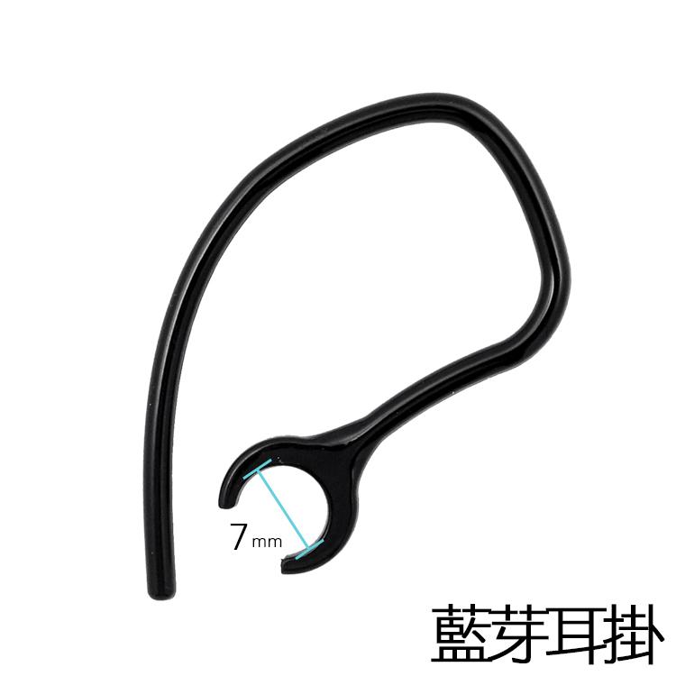 Jabra BT2045/BT2046/EASY GO 原廠藍芽耳機耳掛/藍芽耳機/原廠藍芽耳機/原廠藍芽耳機專用耳掛