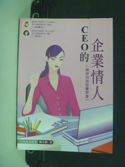【書寶二手書T4/財經企管_MFB】CEO的企業情人_陳芬雅