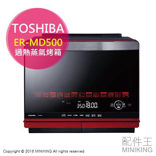 【配件王】日本空運 附中說 TOSHIBA 東芝 ER-MD500 紅 過熱蒸氣 微波爐 烤箱 另 ER-ND500