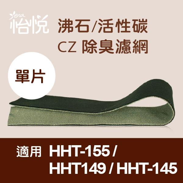 【怡悅沸石/CZ除臭活性碳濾網】適用於Honeywell HHT-155 HPA-160TWD1空氣清淨機-10片裝