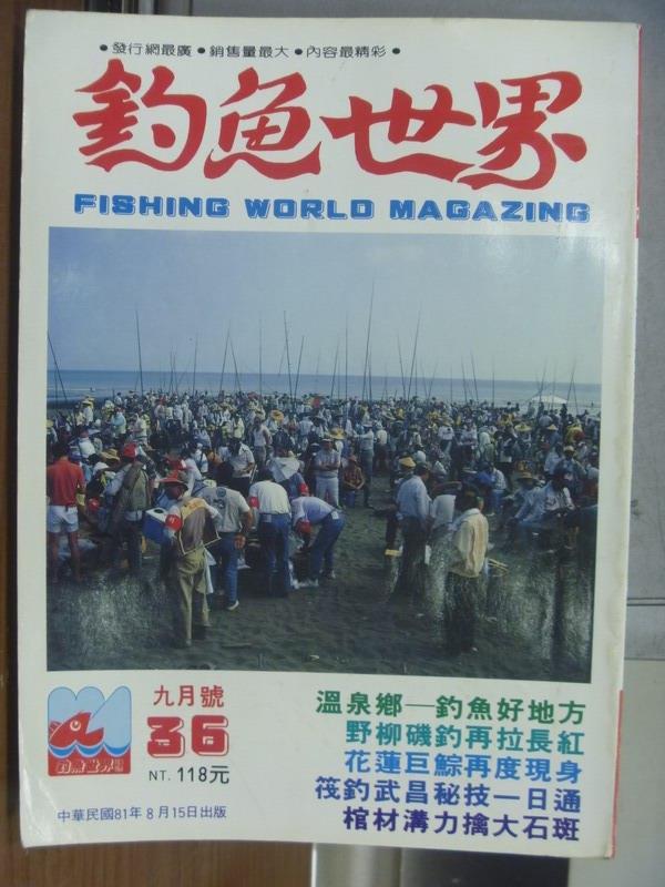 【書寶二手書T1/寵物_QKP】釣魚世界_36期_全國灘釣大賽盛況空前等