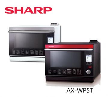 SHARP 夏普 31L HEALSIO水波爐 AX-WP5T 日本製 公司貨 分期0利率 免運