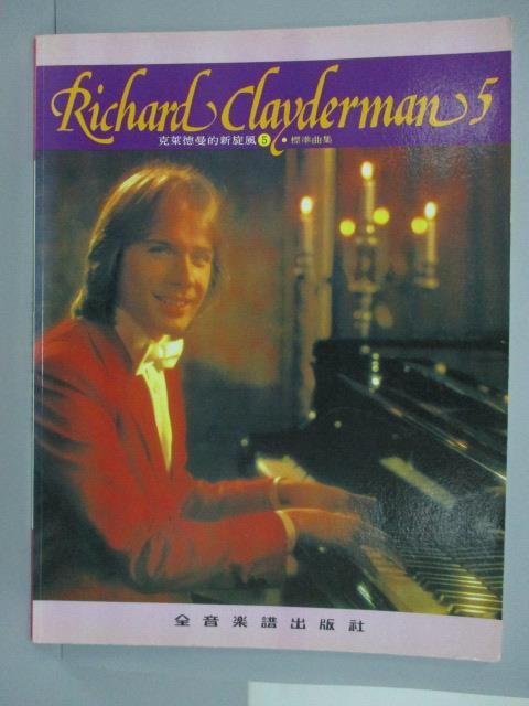 【書寶二手書T1/音樂_POW】克萊德曼的新旋風(5)Richard clayderman